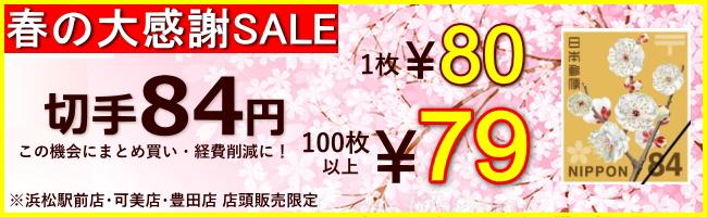 84円切手セールバナー