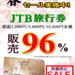 春の大感謝祭JTB旅行券セール開催!