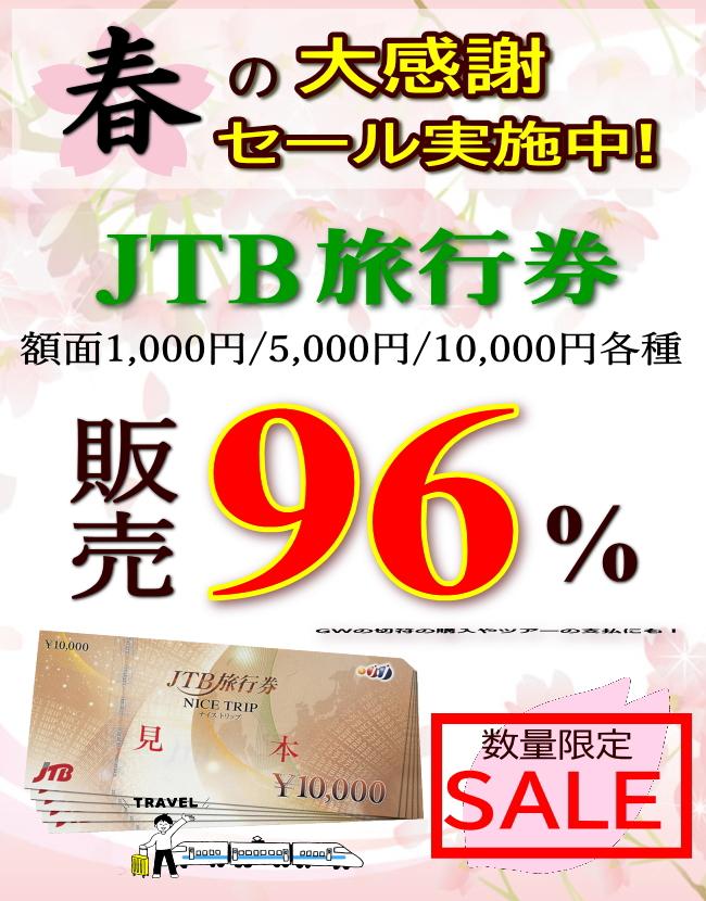 JTBセールPOP