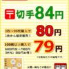 84円切手セール開催!